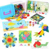 七巧板智力開?拼圖拼板積木兒童幼兒園2-6歲男女孩早教益智玩具 深藏blue