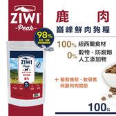 【SofyDOG】ZiwiPeak巔峰 98%鮮肉狗糧-鹿肉(100g) 生食 狗飼料 成犬  幼犬