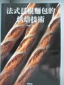 【書寶二手書T6/餐飲_XET】法式長棍麵包的烘焙技術_曾鑠惠, 旭屋出版社