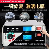 快速出貨 汽車蓄電池充電器12v24智慧汽車充電器電瓶充電器多功能智慧通用【【全館免運】