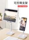 手機支架古尚古懶人手機支架桌面ipad平板支夾電腦pad床上萬能通用拍攝直播床頭主播 萊俐亞