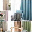 限定款成品窗簾 寬250x高270公分 10色可選 捲簾百葉窗門簾正韓風格遮光窗簾