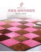 拼接地毯  泡沫地墊地毯臥室滿鋪網紅可愛家用客廳方塊加絨拼接絨面地毯 【全館免運】