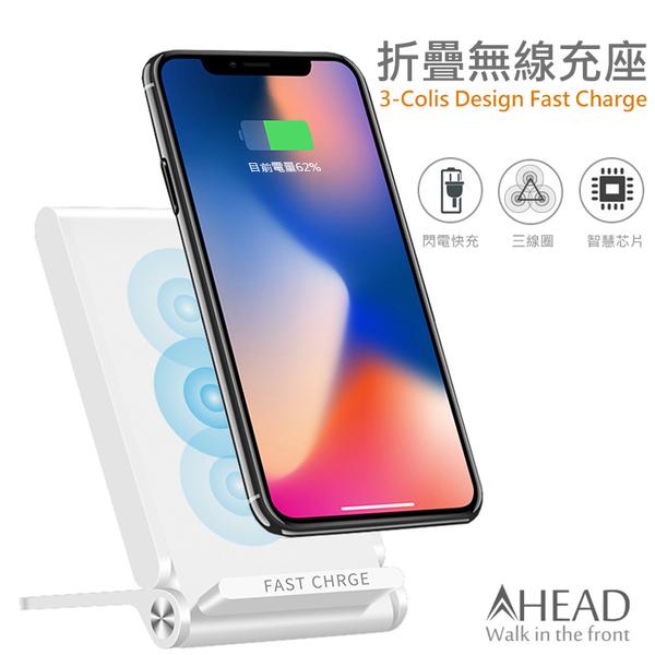 AHEAD領導者 QC2.0 3線圈折疊快速無線充電板/快充板 無線充電座 for iPhone 8/8Plus/XS/XS Max/XR