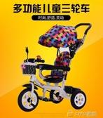 兒童三輪車大號腳踏車1-3-2-6歲小孩寶寶腳蹬童車嬰兒手推車YYP CIYO黛雅