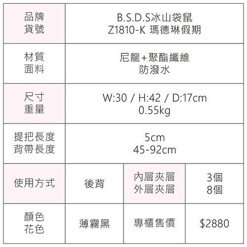 B.S.D.S冰山袋鼠 - 瑪德琳假期 - 極限多層收納附插袋後背包【Z1810-K】