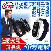 【24期零利率】福利品出清 Me9智慧運動健康管理耳機手環 Line推播 蘋果/安卓卡路里 運動步伐