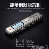 錄音筆 錄音筆專業高清降噪錄音器取證錄音無損插卡便攜式錄音筆 小宅女