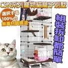 此商品48小時內快速出貨》dyy》CSN系列寵物貓籠子貓別墅 貓籠- 大號三疊四(限宅配)