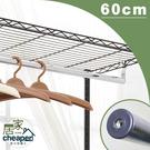 【居家cheaper】60CM電鍍吊衣桿(含掛勾)|層架鐵架|衣櫥衣架|置物架