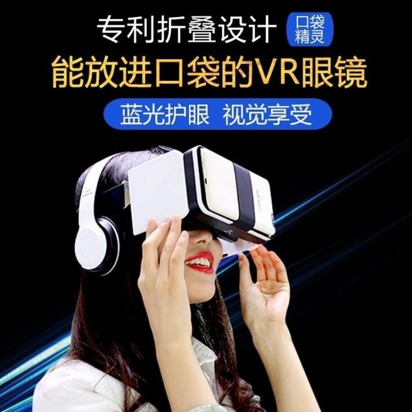 VR眼鏡 便攜vr眼鏡虛擬現實4d眼睛rv頭戴式可折疊3d立體游戲機蘋果小米華 果果生活館