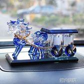 車擺件 汽車香水座 車用車載香水擺件創意水晶馬車模車內創意飾品用品  第六空間