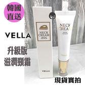 韓國直送 Vella 升級版滋潤頸霜 30ml