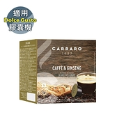 雀巢 Dolce Gusto 專用 Carraro Caffè Ginseng 咖啡膠囊 (CA-DG13)