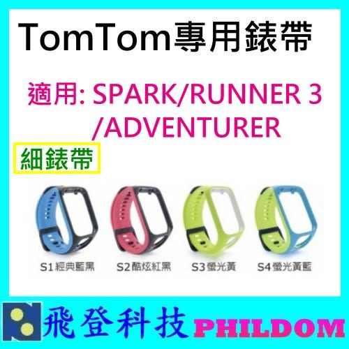 現貨 TOMTOM替換錶帶 細錶帶 SPARK/RUNNER 3/ADVENTURER錶帶