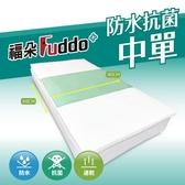 防水抗菌中單(標準)【Fuddo福朵】