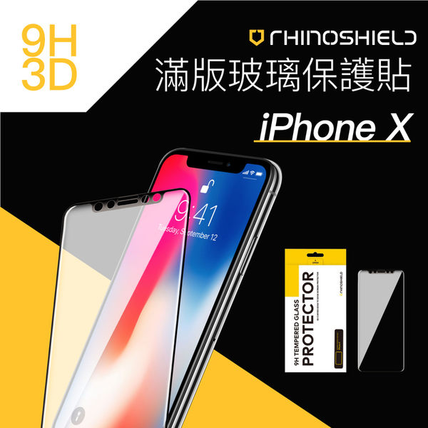 犀牛盾 3D 滿版 iPhone X 9H 抗刮 全滿版 玻璃 強化 玻璃貼 保護貼 疏油疏水 iPhoneX 公司貨