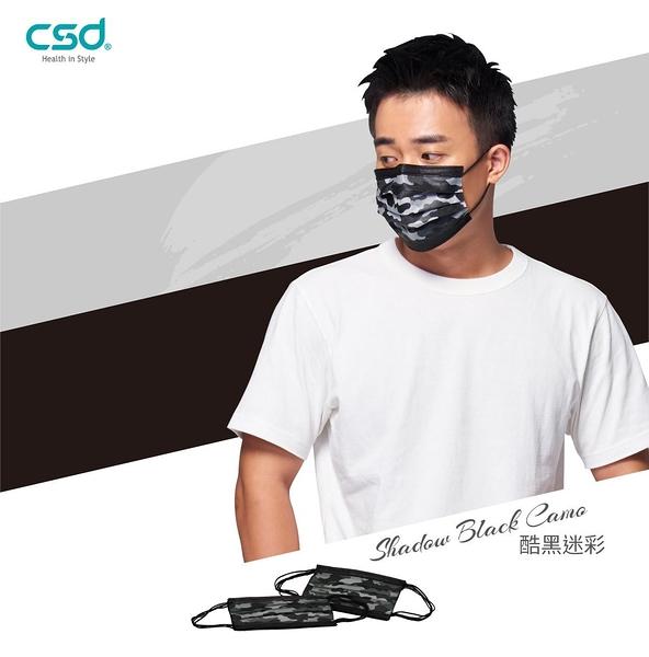 【現貨】中衛 雙鋼印 醫療型口罩 特殊色(酷黑迷彩) 30入/盒 [美十樂藥妝保健]