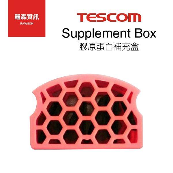 【現貨】TESCOM TCD4000 TCD4000TW 吹風機 膠原蛋白補充盒 群光公司貨
