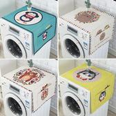 滾筒洗衣機罩單開門冰箱罩防塵防曬蓋布防水棉麻蓋巾床頭柜蓋布 交換禮物