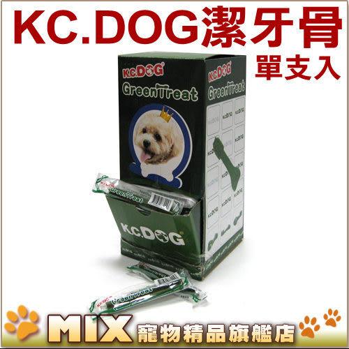 ★KC DOG .G-31-1葉綠素+雞肉蔬菜六角潔牙骨【整箱120支裝】狗族文化村