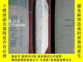二手書博民逛書店【罕見】《北京被圍記》1901年初版 滿樂道的回憶錄 Yellow Crime, or Beleaguered i