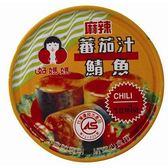 東和好媽媽麻辣蕃茄汁鯖魚225g*3入【愛買】