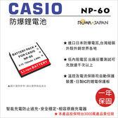 御彩數位@樂華 FOR Casio NP-60 相機電池 鋰電池 防爆 原廠充電器可充 保固一年