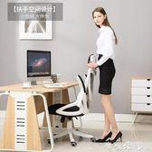 電腦椅電腦椅 電競辦公椅 家用人體工學現代簡約靠背游戲書桌轉座網椅子 igo摩可美家