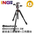 【24期0利率】Manfrotto MK055XPRO3-3W 055鋁合金三節三腳架+三向雲台套組 正成公司貨 MT 055