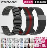 適用華為GT2表帶GT2Pro保時捷watch3pro米蘭尼斯ecg磁吸2e智能手表B5手環 名購新品