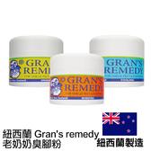 紐西蘭 Gran s remedy 老奶奶臭脚粉 50g 多款可選 除臭粉 腳臭粉【YES 美妝】