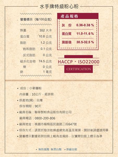《聯華製粉》水手牌特級粉心粉/10kg【優選中筋麵粉】~效期2020/09/12