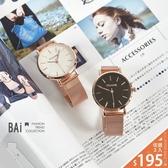 手錶 黑白鏡面刻度玫瑰金腕錶-BAi白媽媽【180551】