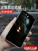 Benks蘋果X防窺鋼化膜iphone11 pro max防偷窺xr全屏XsMax防窺膜防偷瞄透手機膜iphone 探索先鋒