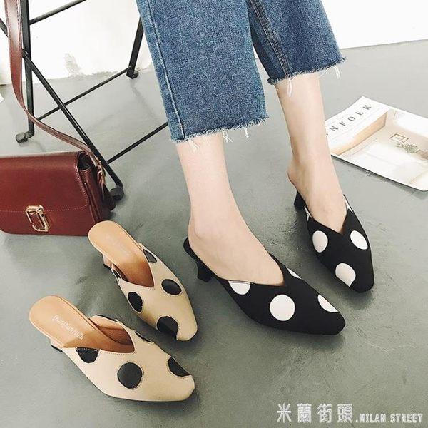 外穿拖鞋女 2018夏新款尖頭半拖中跟涼鞋女白波點可愛細跟女鞋淺口包頭穆勒鞋 米蘭街頭
