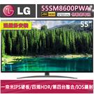 《促銷+送安裝&±0 電暖器》LG樂金 55吋55SM8600 四規4K HDR智慧物聯網液晶電視(55SM8600PWA)