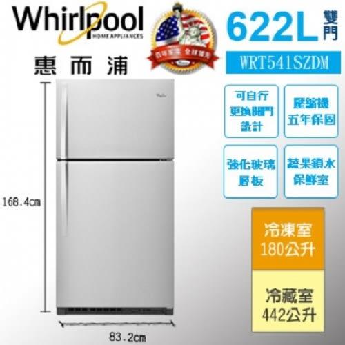 (((福利電器))) Whirlpool惠而浦 622L不鏽鋼定頻上下門冰箱WRT541SZDM 全新品出清價 含基本安裝運送