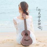 卡摩邇23寸尤克里里26烏克麗麗初學者學生成人女 男ukulele小吉他