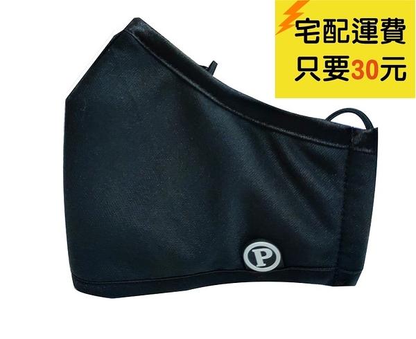 PYX 品業興 抗菌防霾口罩-黑色 (輕薄版)