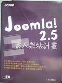 【書寶二手書T9/網路_QJY】Joomla! 2.5 素人架站計畫_郭順能