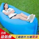 懶人沙發床 懶骨頭躺椅 快速充氣沙發床 懶人椅【B209】【熊大碗福利社】