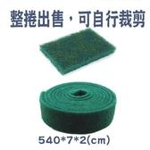 加厚綠色菜瓜布(整捲)
