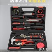 家用五金工具套裝扳手錘子老虎鉗多功能手動日常維修理工具箱組合套裝 PA7513『男人範』