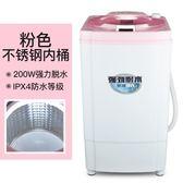 詠鵝脫水機甩干機家用大容量不銹鋼宿舍甩干桶非小型迷你洗衣機 【pinkq】