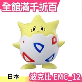 日本【波克比 EMC_12】Takara Tomy 波克比 公仔 模型 pokemon 寶可夢【小福部屋】