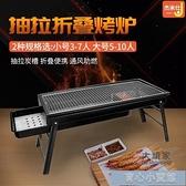 碳烤爐 燒烤架戶外全套用具木炭家用燒烤爐加厚野外碳烤肉爐子杰米仕 新年特惠