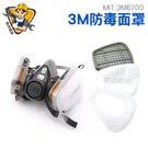 精準儀錶 3M防塵口罩 防毒面罩 PM2...