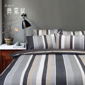 簡家居 深度風範 床包 單人兩件組 精梳棉 台灣製