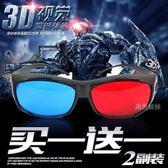 普通電腦電視專用高清紅藍3d眼鏡 DA3849『黑色妹妹』